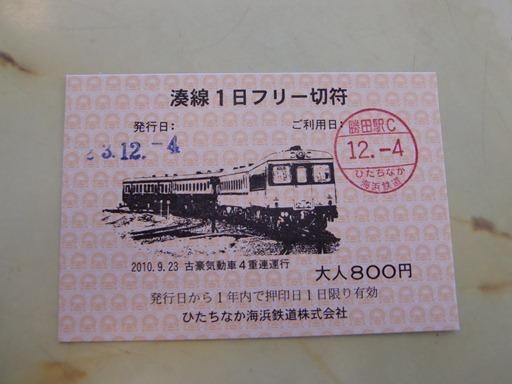 1日フリー乗車券.JPG