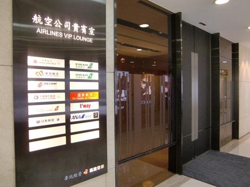 AIRLINE VIP LOOUNGE.JPG
