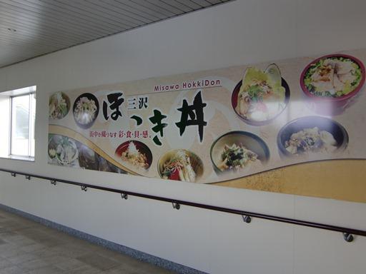 三沢新名物・ほっき丼.JPG