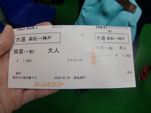 乗船券.JPG