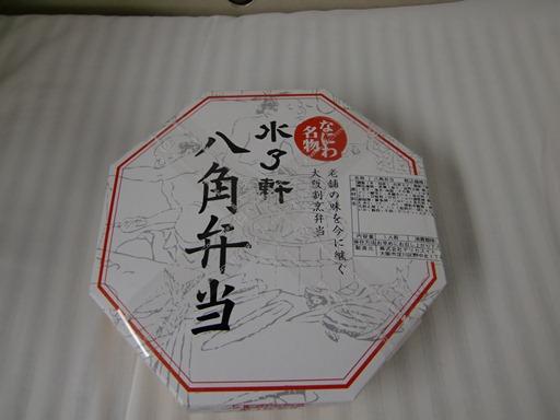 八角弁当・パッケージ.JPG