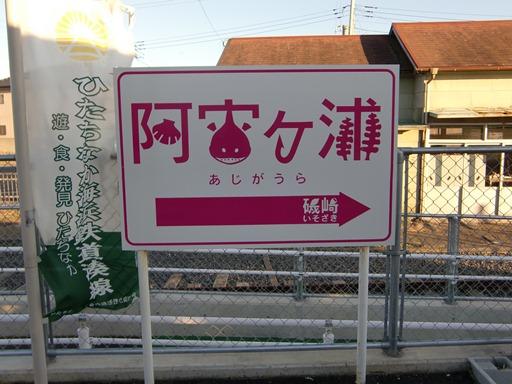 阿字ヶ浦駅駅票.JPG