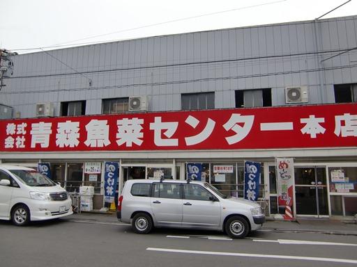 青森魚菜センター.JPG