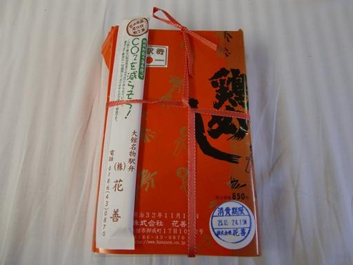 鶏めし・パッケージ.JPG