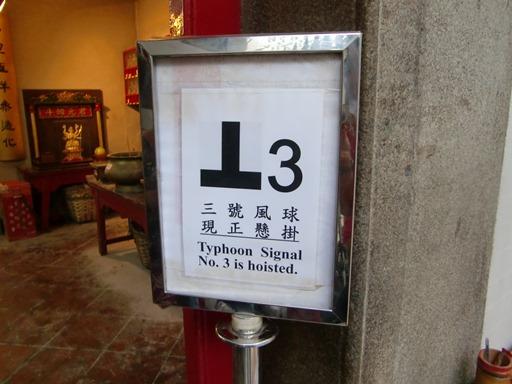 台風に注意.JPG