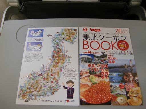 東北クーポンBOOKとフライトマップ.JPG