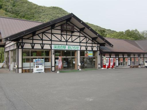 渓流の駅おいらせ.JPG