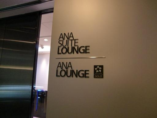 羽田空港国際線ANA Lounge入口.JPG