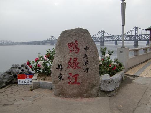 鴨緑江.JPG