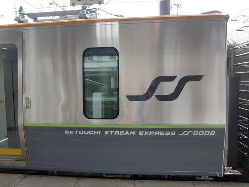 Setouchi Stream Express.JPG